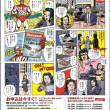 NewsWeek日本版に掲載された漫画広告