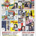 NewsWeek日本版10月 7日号(9/30発売)で広告マンガを掲載中です!