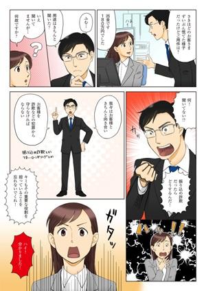 ビジネス用漫画のターゲット