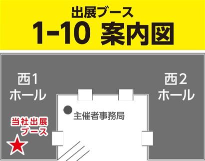 販促業界最大の展示会「第7回販促EXPO」に出展いたします!