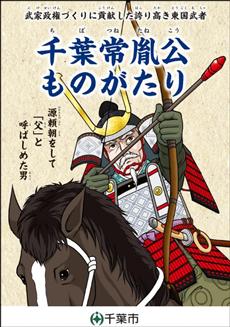 千葉市役所さまと共同で、千葉県の歴史上の人物を描いた漫画を制作!